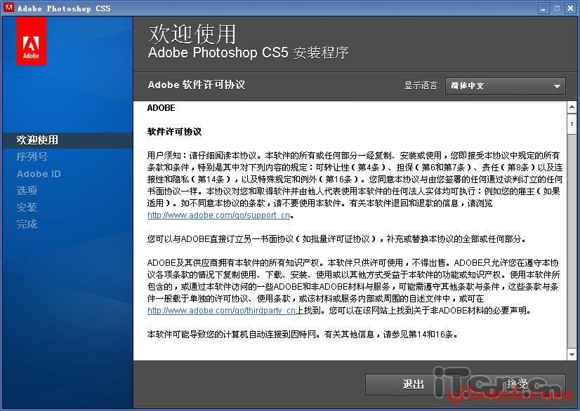 Photoshop CS5官方中文版下载